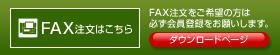 FAX注文はこちら