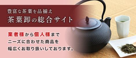 豊富な茶葉を品揃え 茶葉卸の総合サイト