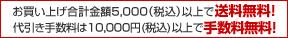 お買上げ合計金額10,000(税込)以上で 送料・代引き手数料無料