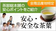 安心、安全な茶葉