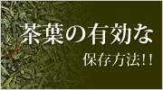 茶葉の有効な保存方法