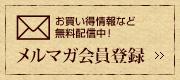 メルマガ会員登録