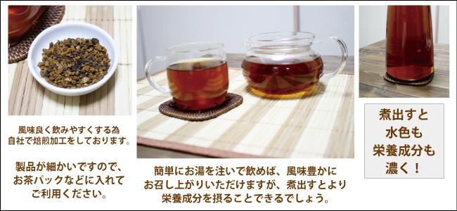 チャーガ茶