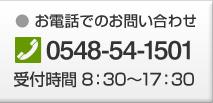 【電話でのお問い合わせ】0548-54-1501 受付時間 8:30〜17:30