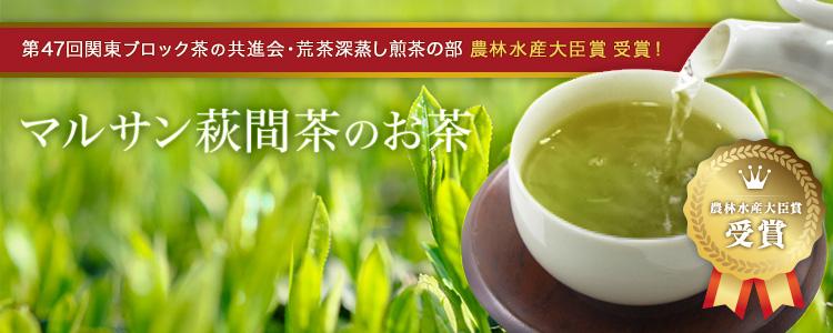 マルサン萩間茶のお茶