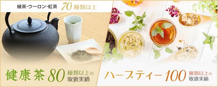 緑茶・ウーロン茶・紅茶は70種類以上/健康茶は80種類以上/ハーブティーは100種類以上の取り扱い実績があります。