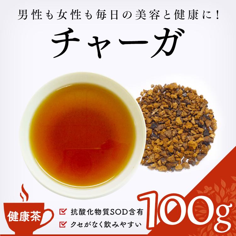 3袋までメール便可 【健康茶】 チャーガ 100g (カバノアナタケ茶 ...