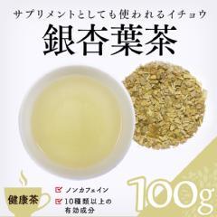 銀杏葉茶 100g