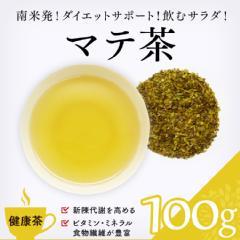 マテ茶 100g